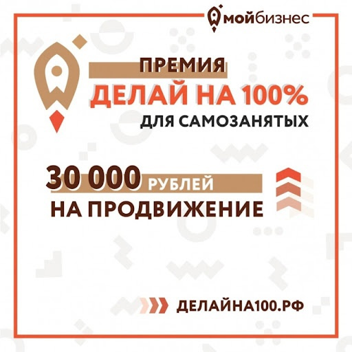 В Саратовской области впервые проведут премию «Делай на 100%» для самозанятых