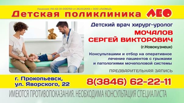 ⚠В Детской поликлинике