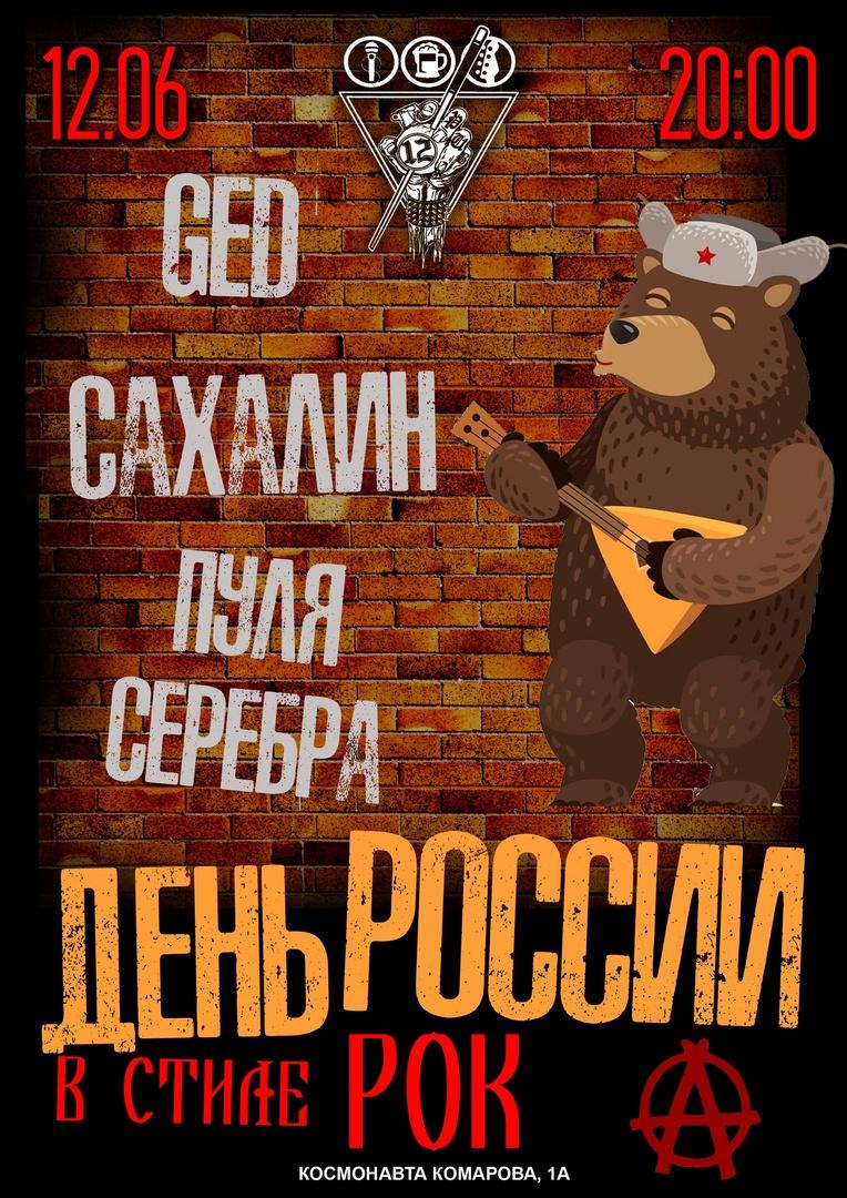 Афиша Воронеж 12.06 День России в стиле РОК