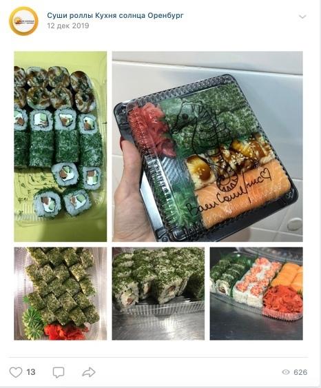Кейс суши-маркета «Кухня солнца», изображение №1