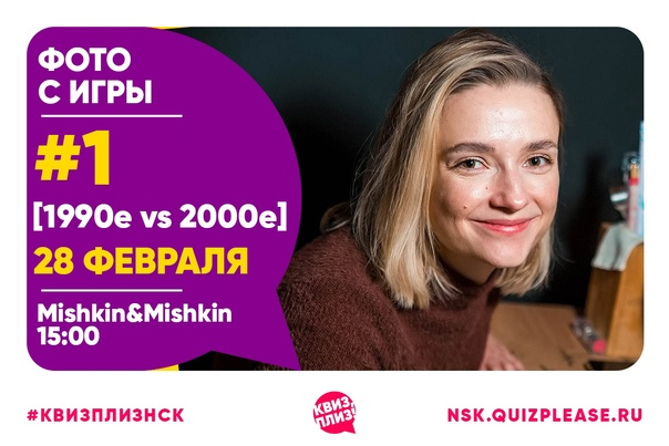 28.02.2021   Mishkin&Mishkin   [1990e vs 2000e] #1 15:00 (172 фото)