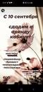 Объявление от Galyunya - фото №1
