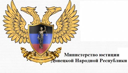 Итоги работы Донецкого ГУЮ в сфере государственной регистрации и систематизации нормативных правовых актов за I полугодие 2021 года