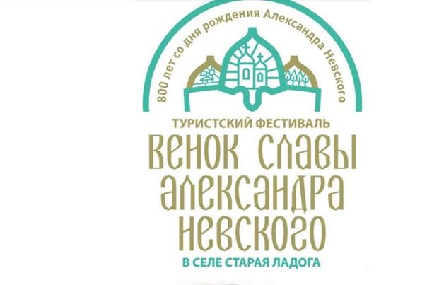 Туристский фестиваль «Венок славы Александра Невск...