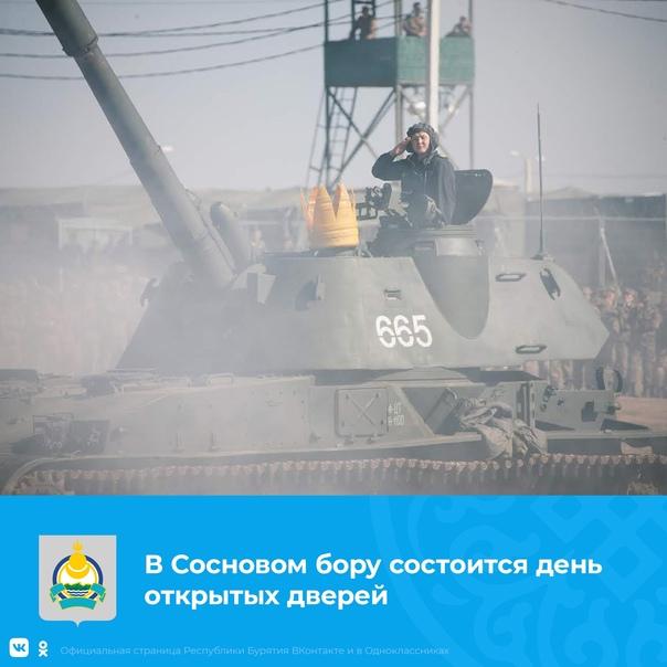????Завтра на танковом полигоне поселка Сосновый бор жители города увидят образцы военной техники.   ????Участников ждут... Улан-Удэ
