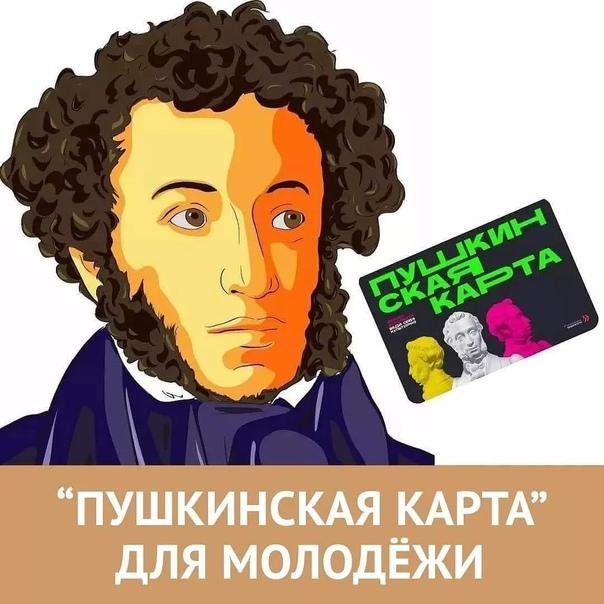 🎻В музеи, театры и на концерты с «Пушкинской карто...