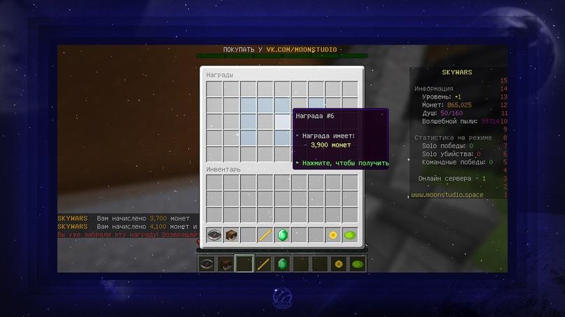 Сборка «MoonSkyWars» v2.0 — Увлекательные небесные бои! (60 арен), изображение №9