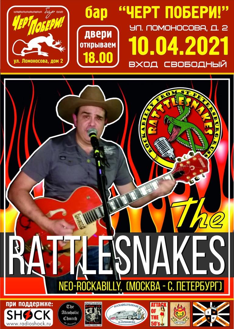 10.04 The Rattlesnakes в ЧП! Вход свободный!