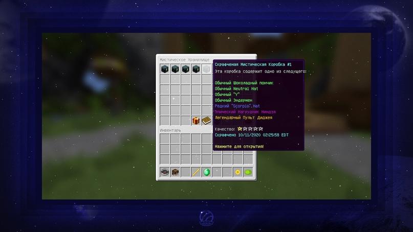 Сборка «MoonSkyWars» v2.0 — Увлекательные небесные бои! (60 арен), изображение №60