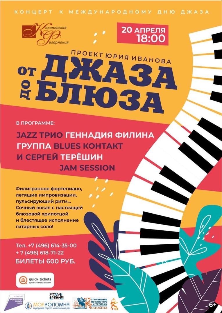 20 апреля в 18:00 приглашаем в Коломенскую филармонию на большой концерт в честь...
