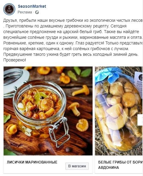 Открутили 15,2 млн рублей за 10 месяцев в нише «продукты питания», изображение №7