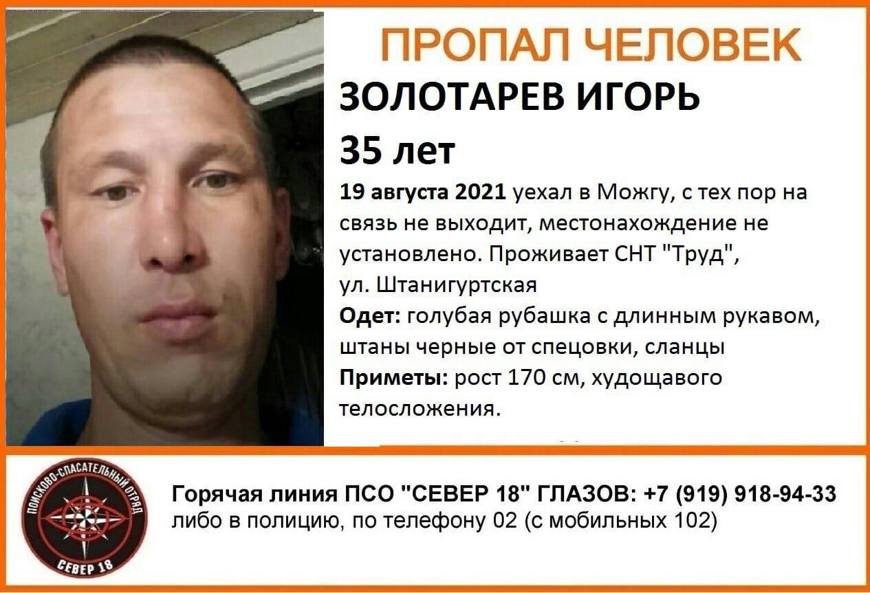 Внимание, пропал человек!Золотарев Игорь (35 лет) 19