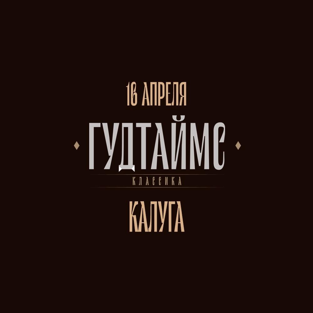 Афиша Калуга ГУДТАЙМС / 16.04 / КАЛУГА SlaughterHouse