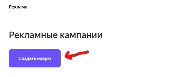 Создание рекламной кампании в Яндекс Бизнес