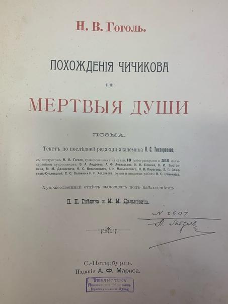 Гоголь Н. В. «Похождения Чичикова, или Мертвые души», 1900 г. Из фондов Пензенского краеведческого музея.