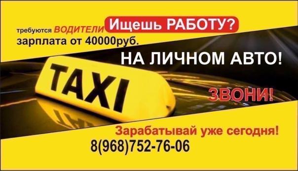 Такси 🚖🚖🚖В нашем такси просторно и чисто, с нами н...