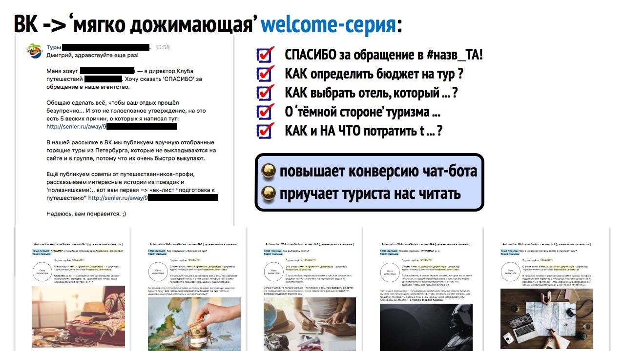 Поток обращений на туры из ВКонтакте…по 78₽, изображение №5