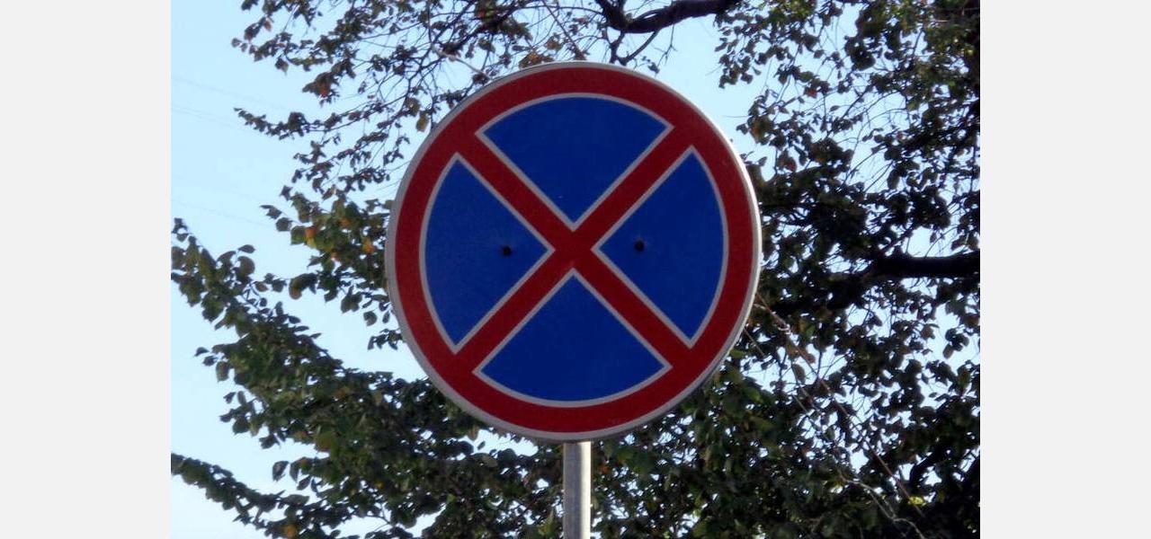 ГАИ призывает соблюдать правила остановки и стоянки транспортных средств