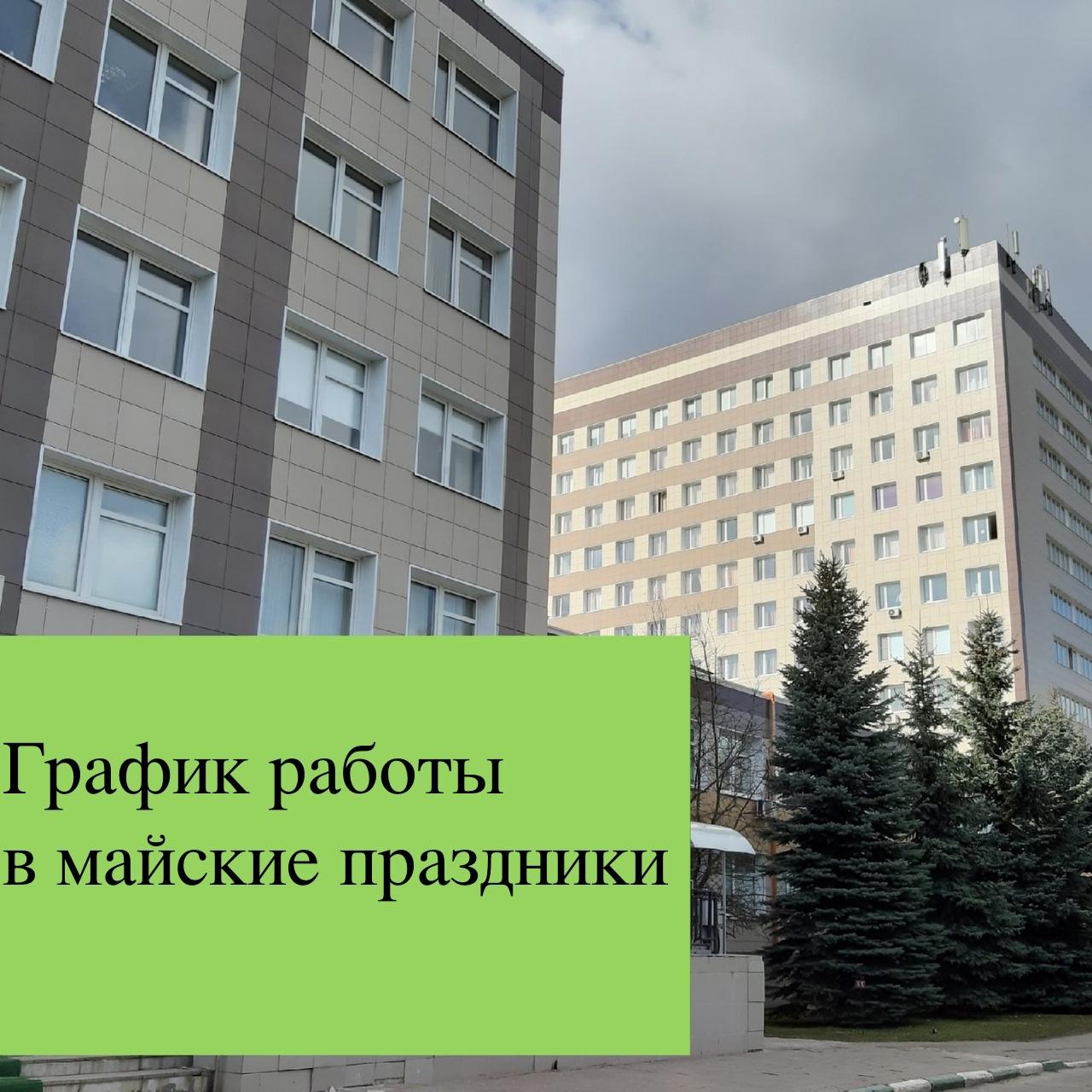 График работы медицинских учреждений ГБУЗ МО КГБ №1 в праздничные дни  Поликлиника на ул