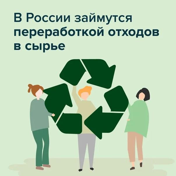 На Южном Урале внедряются новые меры переработки о...