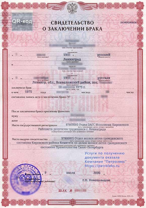 Справка об отсутствии факта государственной регистрации заключения брака в СПб