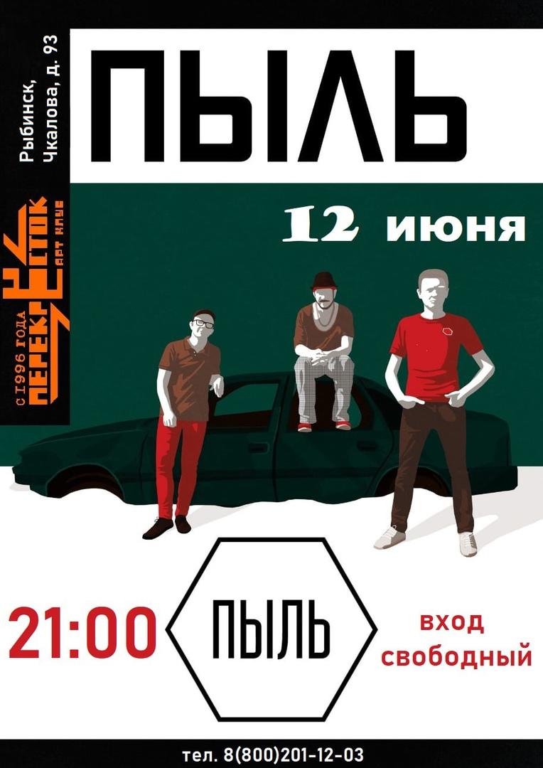 Афиша Ярославль ПЫЛЬ / 12 ИЮНЯ ПЕРЕКРЕСТОК