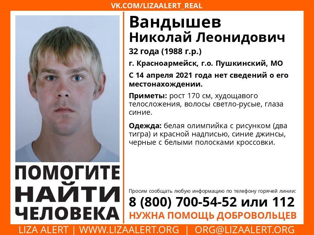 Внимание! Помогите найти человека! Пропал #Вандышев Николай Леонидович, 32 года, г