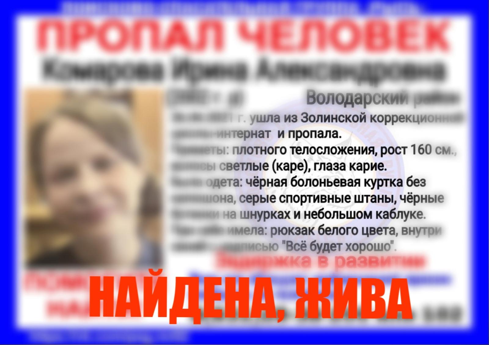 Комарова Ирина Александровна, 2002 г. р. Володарский р-н, с. Золино