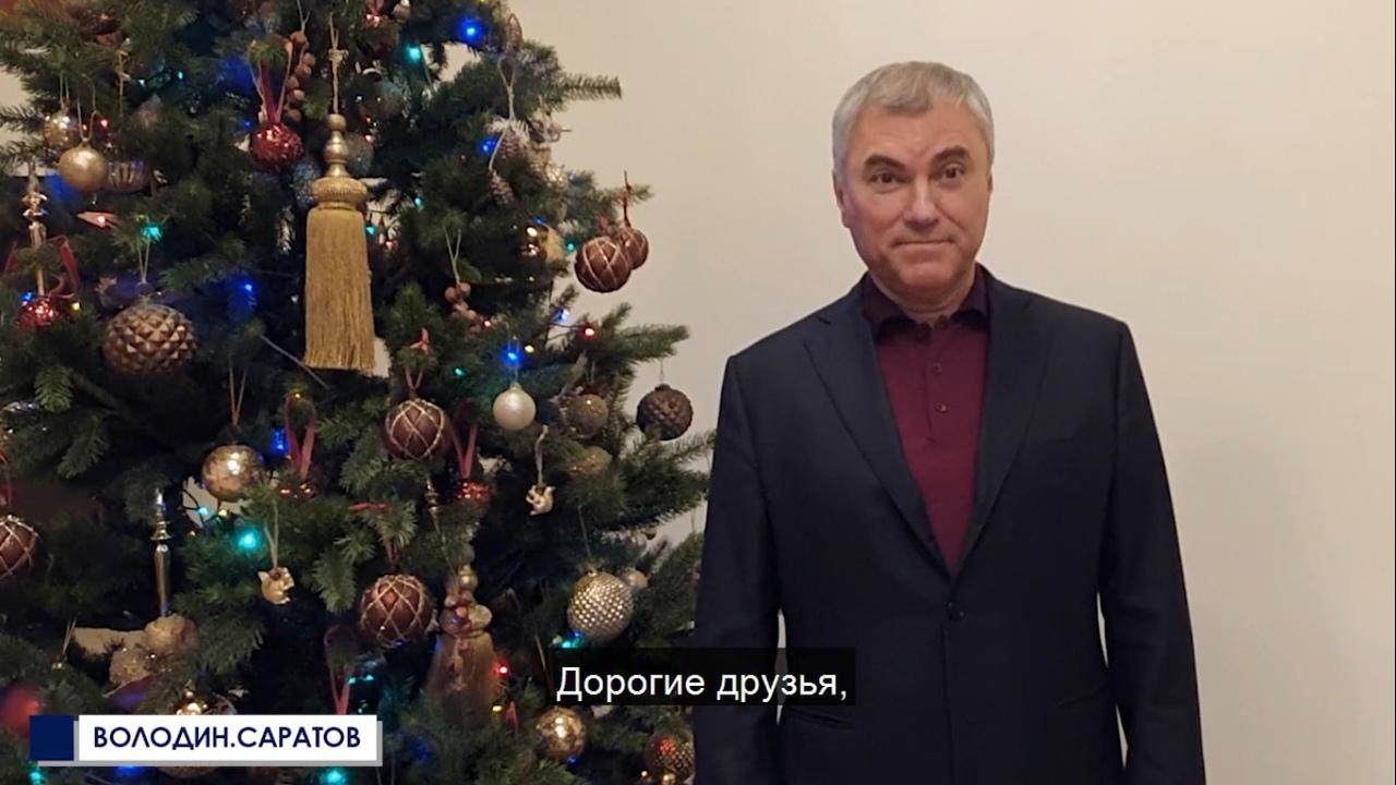 Вячеслав Володин поздравил жителей региона с наступающим Новым годом