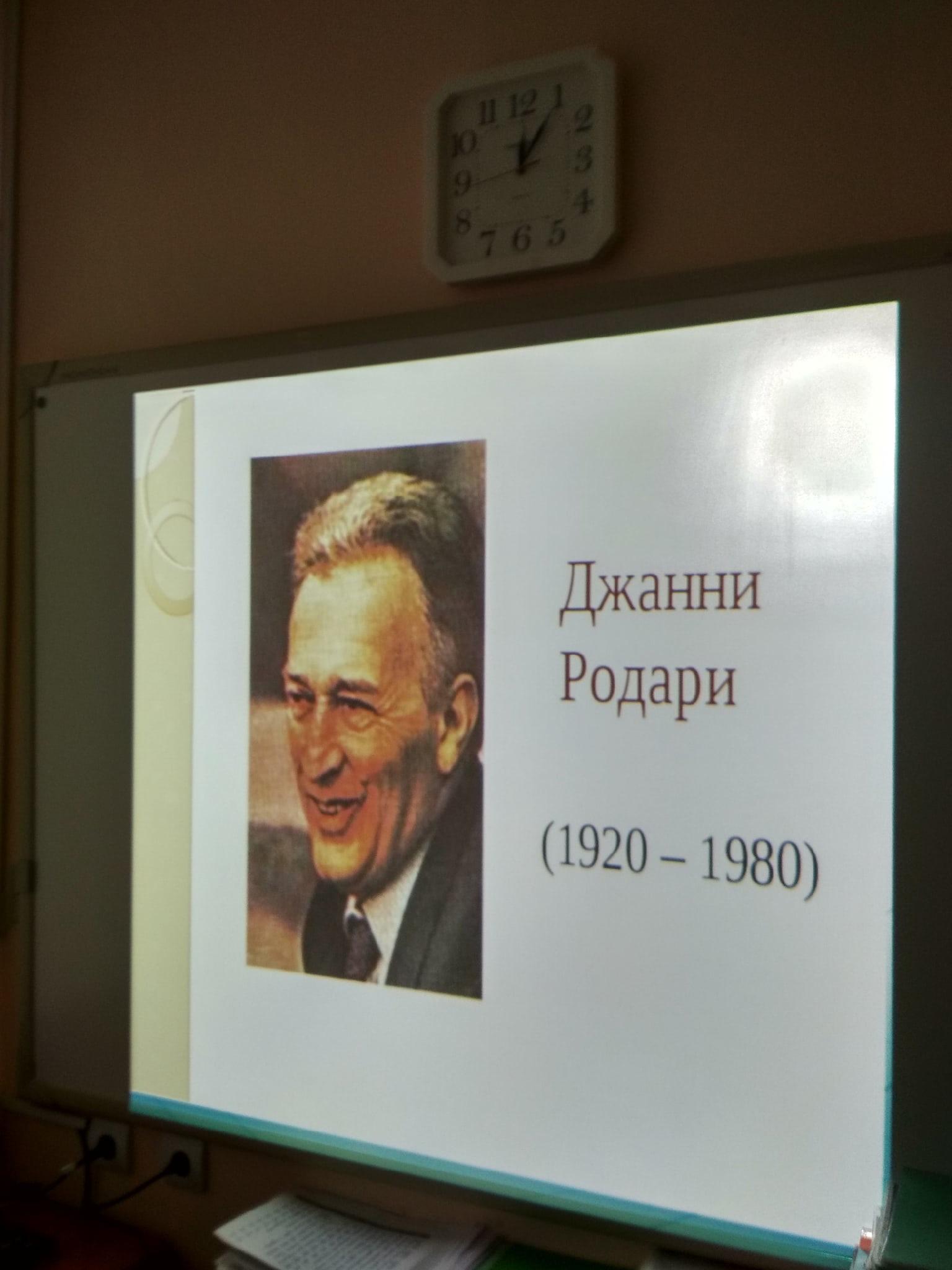 Дж. Родари