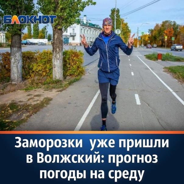 В среду, 27 октября, в Волжском синоптики прогнози...