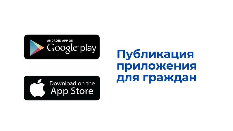 Мобильное приложение водителя/пассажира будет доступно для скачивания в магазинах приложений Google Play и App Store.