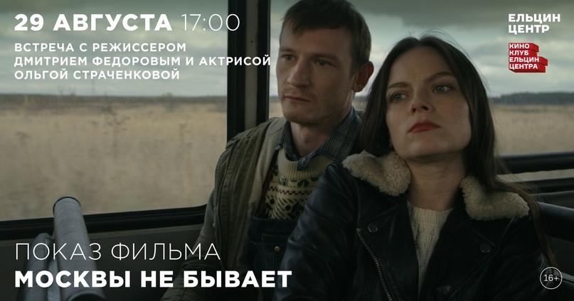 29 августа в 17:00 в кинозале Ельцин Центра пройдёт показ фильма «Москвы не быва...
