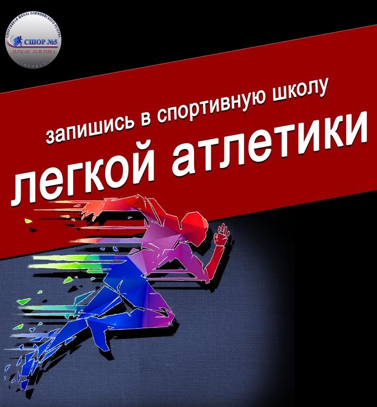 ❗Тренировки по ЛЕГКОЙ АТЛЕТИКЕ для детей в Воронеже ❗