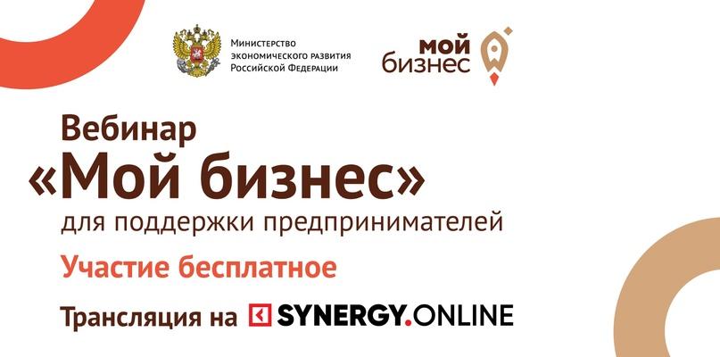 26 ноября состоится вебинар «Мой бизнес» на тему «Женское предпринимательство», изображение №1