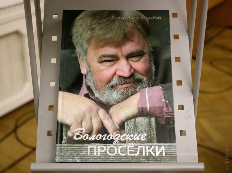 В путешествие по вологодским просёлкам приглашает «книга дорог» Анатолия Ехалова