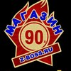 Магазин 90-х, Денди, Сега, Sega, Dendy, СССР