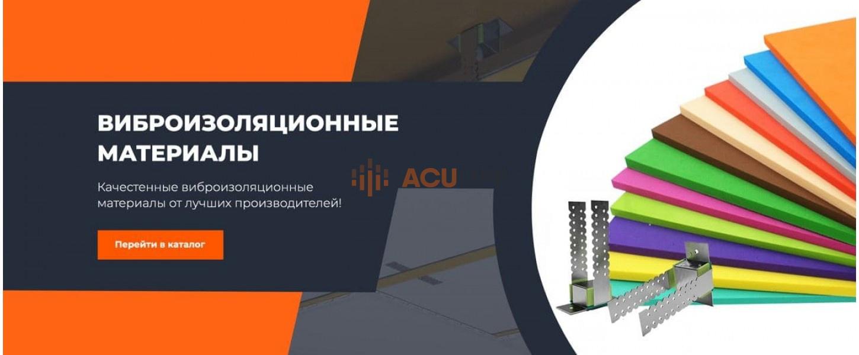 Монтаж звукоизоляции стоимость в Москве