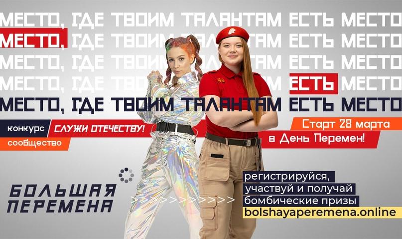 Всероссийский конкурс «Большая перемена»: новый сезон и новые возможности, изображение №5