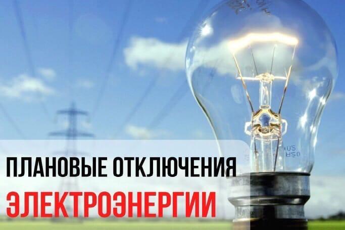 Внимание, отключение электричества в Можге!