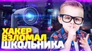 Боробов Егор   Курган   13