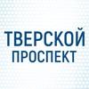 Медиагруппа Тверской проспект