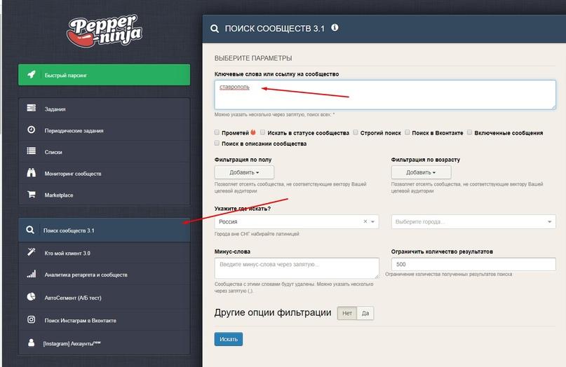 Как показывать рекламу на 1 человека ВКонтакте?, изображение №4
