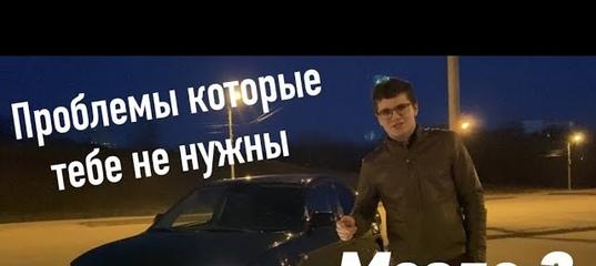 Клуб мазда 3 форум москва пейнтбол в спортинг клуб москва