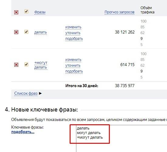 Особенности понимания русской речи Яндексом., изображение №8
