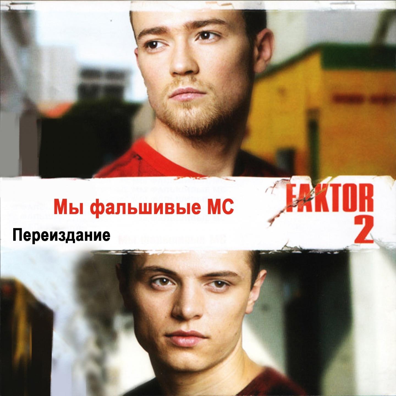 Фактор-2 album Мы фальшивые MC