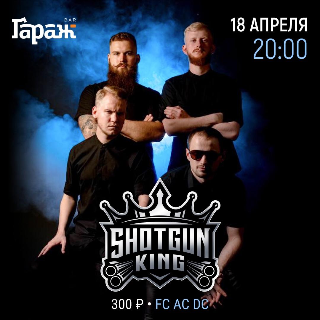 Афиша Хабаровск SHOTGUN KING, СОЛЬНЫЙ КОНЦЕРТ, 18.04, БАР ГАРАЖ