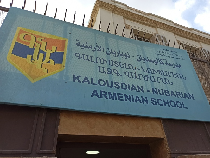Школа для армянских детей Калустян-Нубарян