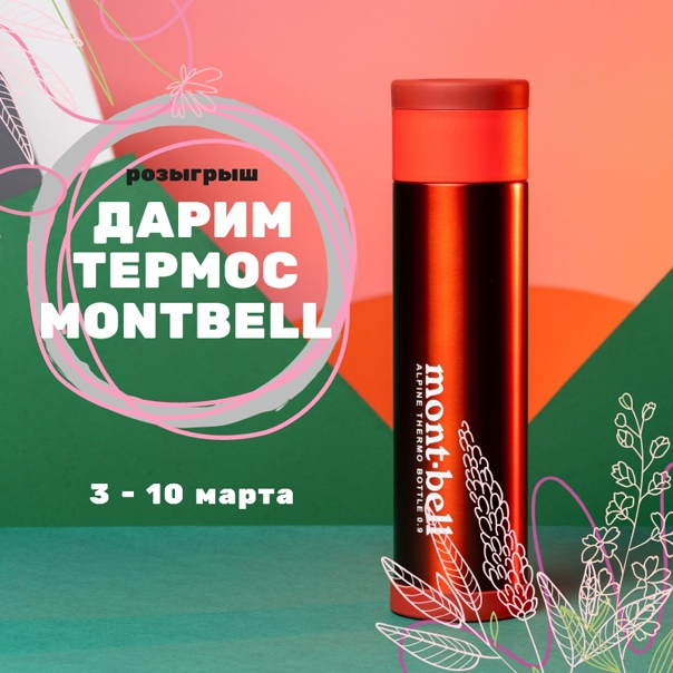 Розыгрыш термоса Montbell Alpine Thermo Bottle 0,75 л
