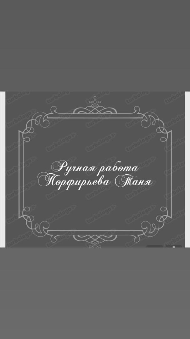 фото из альбома Тани Порфирьевой №1